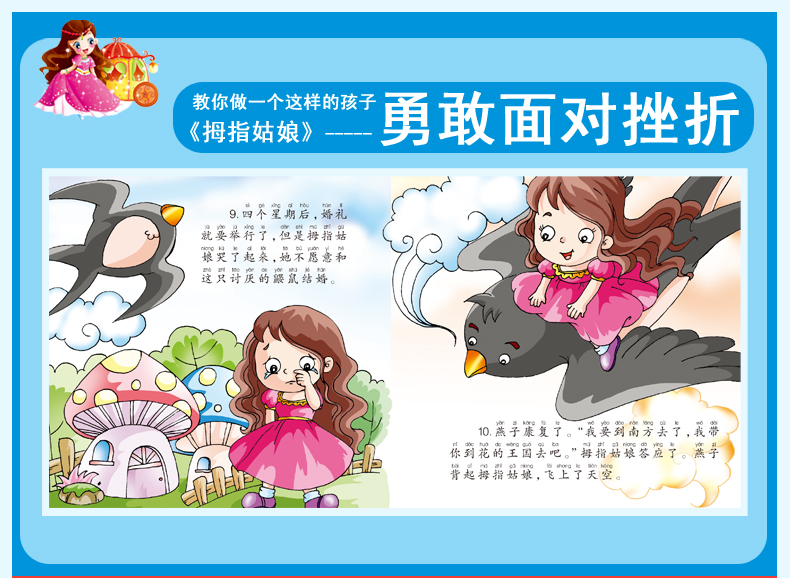 chinese stories with pinyin pdf